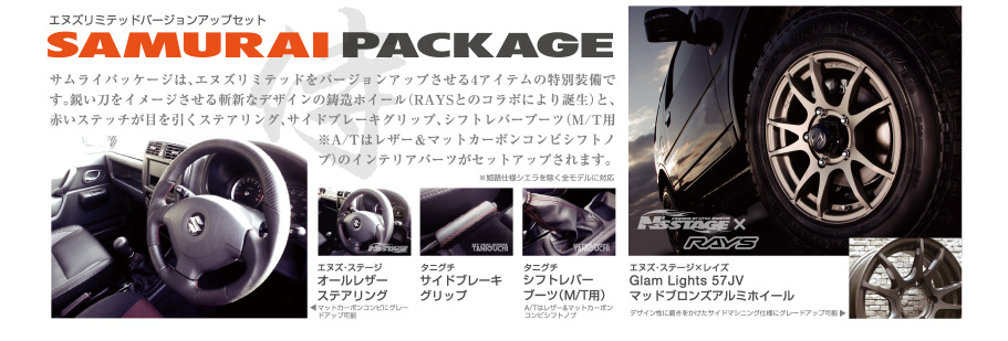 SAMURAI package