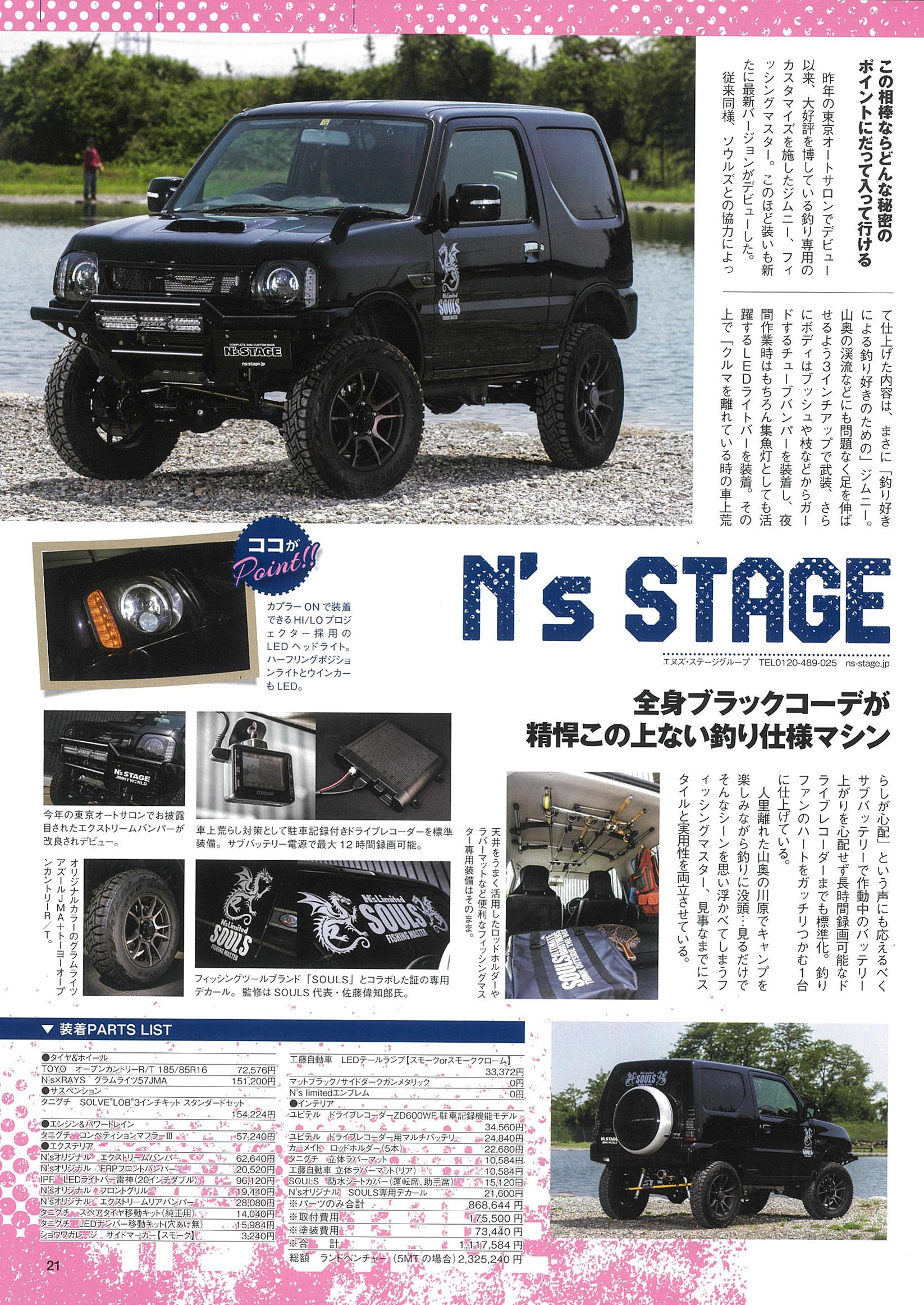 http://www.ns-stage.com/publication/201707LG2.jpg
