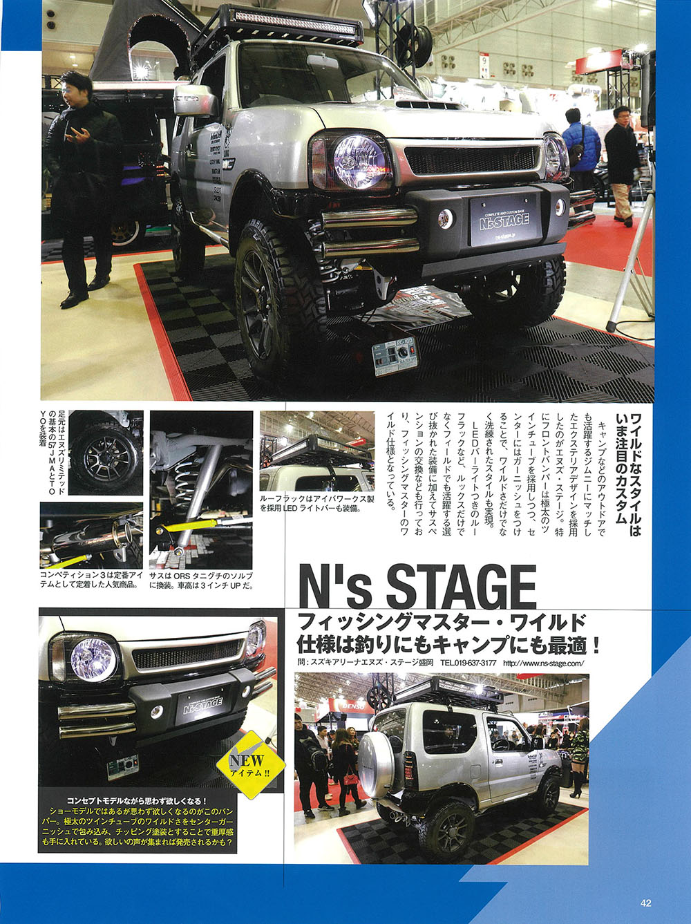 http://www.ns-stage.com/publication/JP3-3.jpg